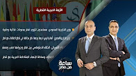 برنامج ساعة من مصر حلقة الثلاثاء 13-6-2017
