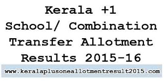 Kerala plus one transfer allotment result 2015, check inter district school transfer result 2015, hscap kerala +1 combination transfer allotment result, Kerala HSE transfer allotment result 2015, Kerala plus one hscap re-allotment results 2015, Check hscap kerala school transfer allotment 2015, kerala plus one comibantion transfer allotment result 2015 hscap gov in