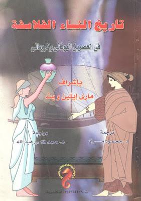 تاريخ النساء الفلاسفة في العصرين اليوناني والروماني - ماري ايلين ويث