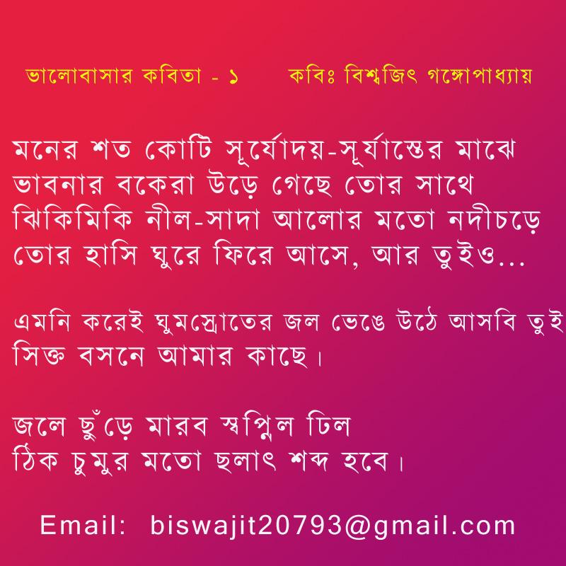 Bengali Love Poem Image Hd Best HD Wallpaper