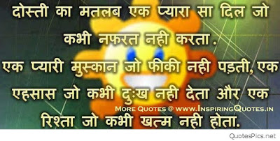 Best sayari in hindi on friendship