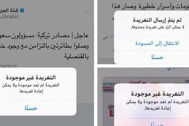Perang Aljazeera Media Qatar VS Saudi Soal Jamal Khashoggi
