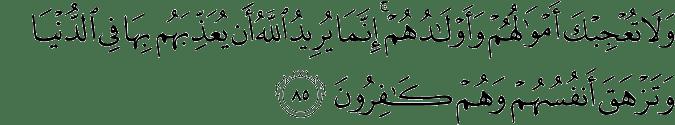 Surat At Taubah Ayat 85
