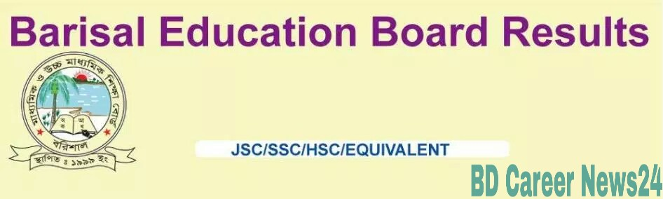Barisal Board ssc result 2019 with marksheet - Educational