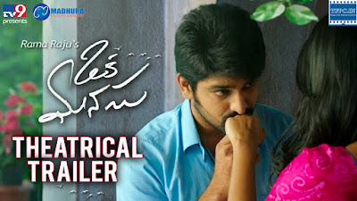Oka Manasu Movie Theatrical Trailer | Naga Shourya | Niharika Konidela