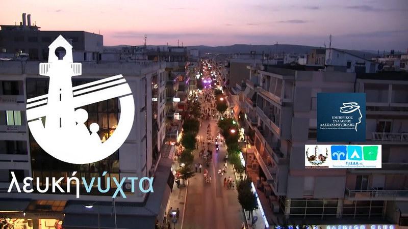 """Αντίθετο στην """"Λευκή Νύχτα"""" το Σωματείο Εμποροϋπαλλήλων Αλεξανδρούπολης"""