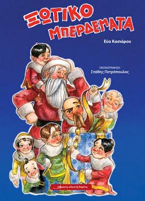 """""""Ξωτικομπερδέματα"""", το νέο χριστουγεννιάτικο βιβλίο της Εύας Κασιάρου"""