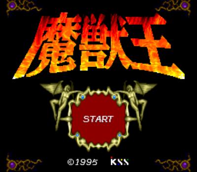 【SFC】魔獸王(Majuu Ou)原版+生命、血量、時間無限版!