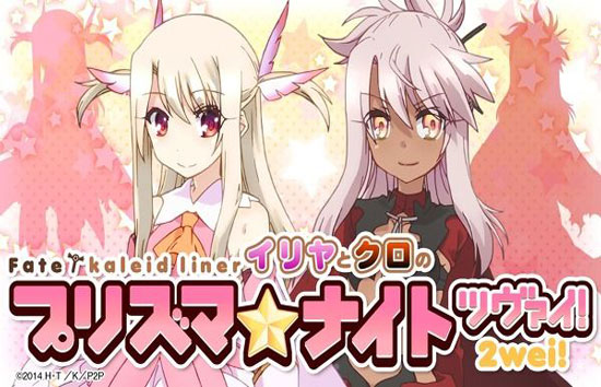 Download Fate/kaleid liner Prisma☆Illya 2wei! BD Episode 1 – 10 (End) Subtitle Indonesia