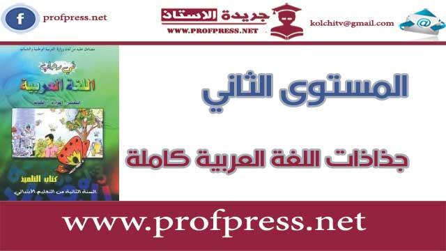 المستوى الثاني:جذاذات اللغة العربية كاملة- في رحاب اللغة العربية