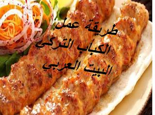 https://www.cookclub1.com/2018/11/Turkish-kebabs.html