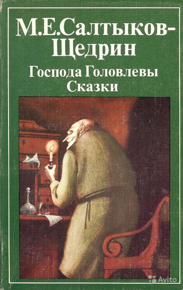 По родственному — салтыков щедрин — господа головлёвы! 2 часть.