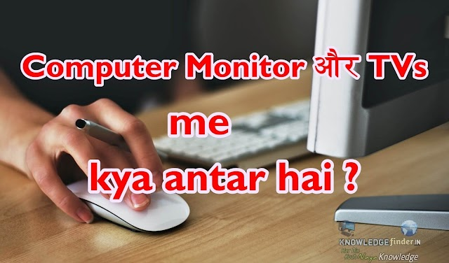 Computer Monitor vs TVs, Tv or Monitor me kya antar hai ? Purah jankari Hindi me
