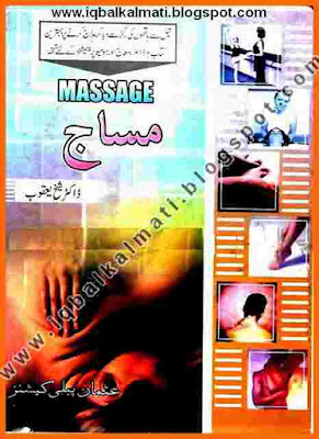 Massage Therapy Treatment in Urdu by Dr Sheikh Yaqoob