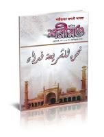 http://banglabookspdf.blogspot.com/2017/04/shoriyot-islamic-magazine.html