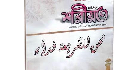 islamic history books bangla pdf