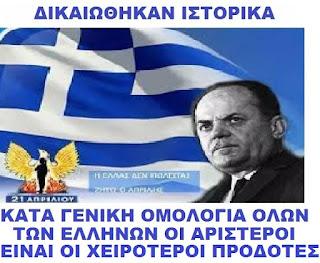 Μετα την προδοσία της Μακεδονίας τους δικαίωσε οριστικά και αμετάκλητα η ιστορία *