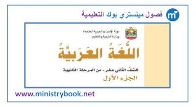 كتاب الطالب لغة عربية الصف الثاني عشر الامارات 2018-2019-2020