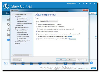 Glary Utilities Pro 5.91.0.112 Final - Общие параметры
