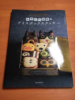 みのたけ製菓のアイスボックスクッキー