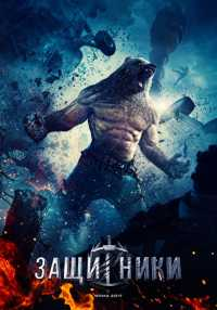 Guardians 2017 720p Movie Download in Hindi Dual Audio BluRay