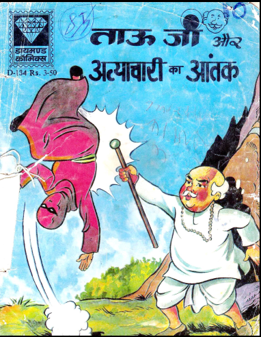 Free Download Hindi Comics: Tauji