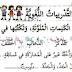 اجابة الكتاب المدرسي في اللغة العربية للصف الثاني - الفصل الثاني