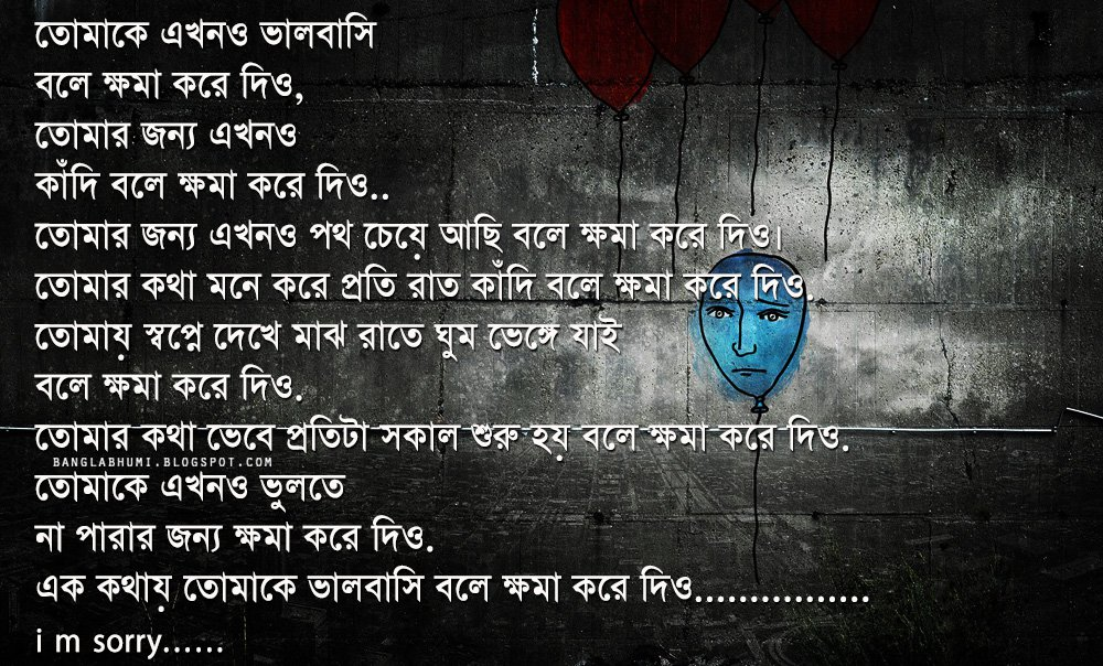 SAD IS SAD: Bangla Sad SMS Shayari