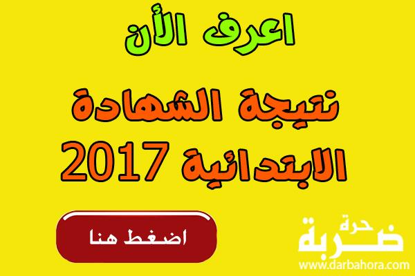 روابط نتيجة الشهادة الابتدائية 2017 جميع محافظات مصر برقم الجلوس