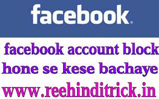 Facebook account block hone se kaise bachaye 1