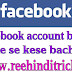 Facebook account block hone se kaise bachaye