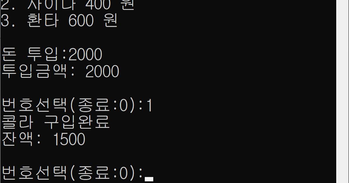 파이썬 예제 (자동판매기 클래스 버전)