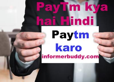 Paytm Karo I PayTM क्या है ?