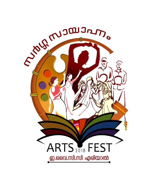 Kerala, News, Eriyal, Kasargod, EYCC Art Fest on Feb 24th.