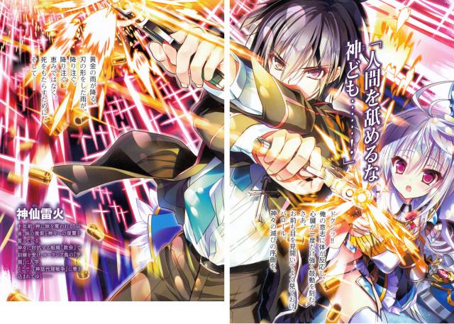 Izure Shinwa no Ragnarok (Novela Ligera en español)