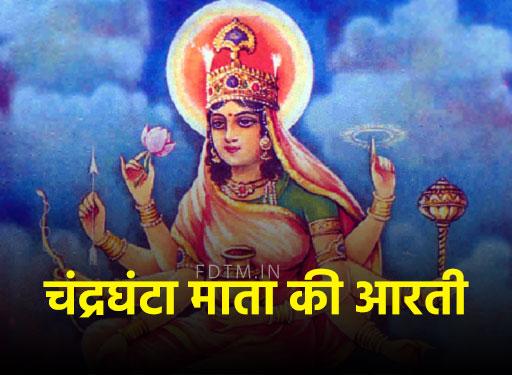 chandraghanta mata aarti in hindi