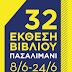 32η Έκθεση Βιβλίου στο Πασαλιμάνι