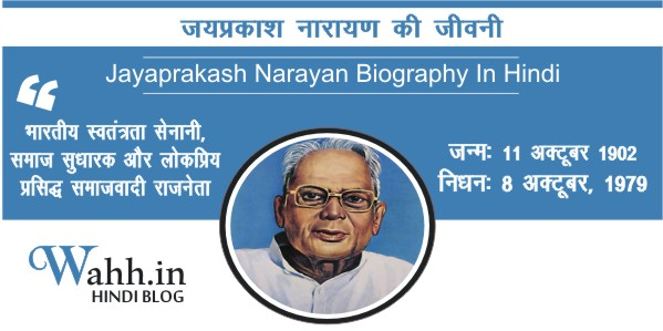 Jayaprakash-Narayan-Biography-In-Hindi
