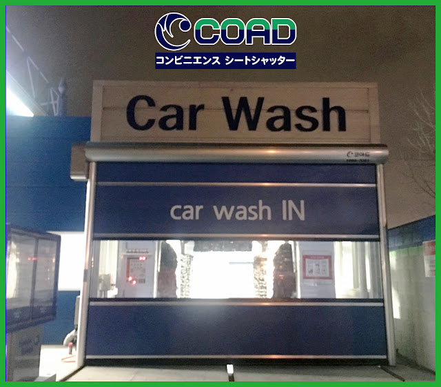 高速シートシャッター、シート製高速シャッター、コンビニエンスシートシャッター、スピードドア、コアド、COAD、コアドシャッター、洗車機用