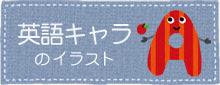 英語アルファベットのキャラクターのイラスト