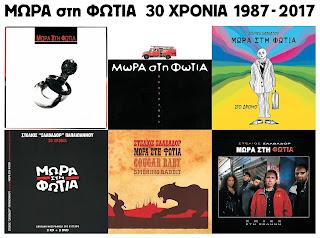 ΜΩΡΑ ΣΤΗ ΦΩΤΙΑ_Δισκογραφία 1987-2017