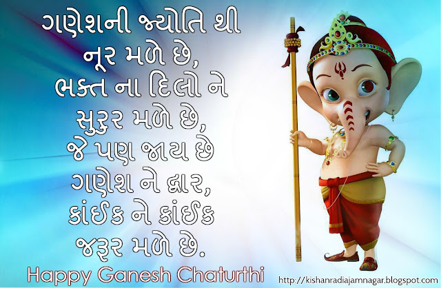 Gujarati Ganesh Chaturthi Messages|Quotes|Status|Wishes