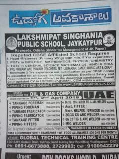 Lakshmipat Singhania Public School Jaykapur Teachers Jobs
