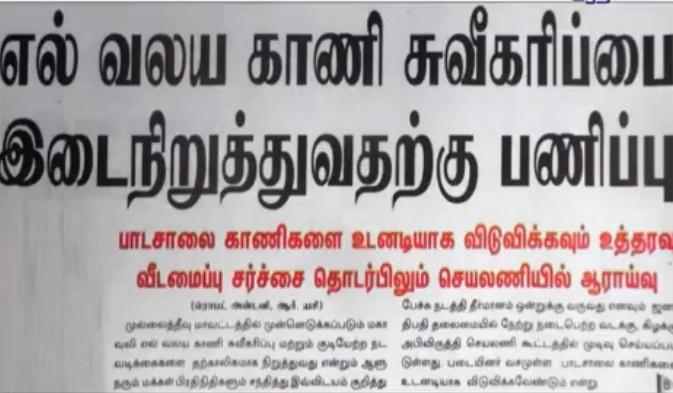 News paper in Sri Lanka : 04-10-2018
