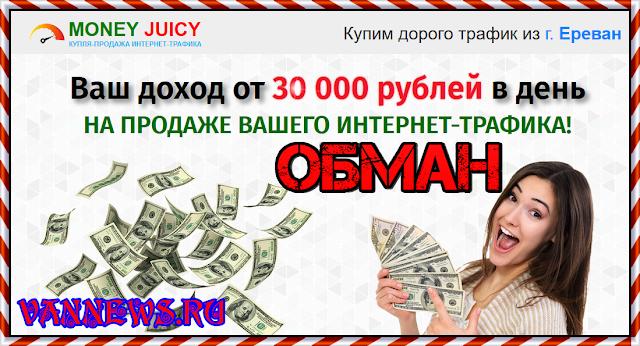 MONEY JUICY Отзывы, развод на деньги, обман