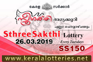 "Keralalotteries.net, ""kerala lottery result 26.03.2019 sthree sakthi ss 150"" 26th march 2019 result, kerala lottery, kl result,  yesterday lottery results, lotteries results, keralalotteries, kerala lottery, keralalotteryresult, kerala lottery result, kerala lottery result live, kerala lottery today, kerala lottery result today, kerala lottery results today, today kerala lottery result, 26 3 2019, 26.03.2019, kerala lottery result 26-3-2019, sthree sakthi lottery results, kerala lottery result today sthree sakthi, sthree sakthi lottery result, kerala lottery result sthree sakthi today, kerala lottery sthree sakthi today result, sthree sakthi kerala lottery result, sthree sakthi lottery ss 150 results 26-3-2019, sthree sakthi lottery ss 150, live sthree sakthi lottery ss-150, sthree sakthi lottery, 26/3/2019 kerala lottery today result sthree sakthi, 26/03/2019 sthree sakthi lottery ss-150, today sthree sakthi lottery result, sthree sakthi lottery today result, sthree sakthi lottery results today, today kerala lottery result sthree sakthi, kerala lottery results today sthree sakthi, sthree sakthi lottery today, today lottery result sthree sakthi, sthree sakthi lottery result today, kerala lottery result live, kerala lottery bumper result, kerala lottery result yesterday, kerala lottery result today, kerala online lottery results, kerala lottery draw, kerala lottery results, kerala state lottery today, kerala lottare, kerala lottery result, lottery today, kerala lottery today draw result"
