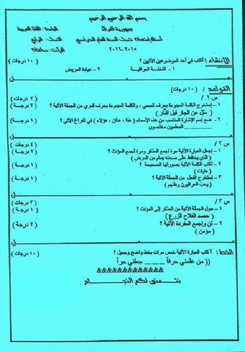 كتاب اللغة العربية للصف الاول الاعدادى