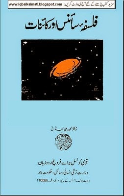 Falsafa Science Aur Kainat Urdu Book by Dr Mehmood Ali Sidni Free Download