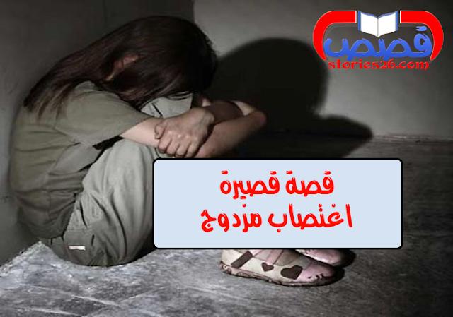 قصة قصيرة / اغتصاب مزدوج بقلم:سمير طبيل