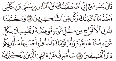 Tafsir Surat Al-A'raf Ayat 141, 142, 143, 144, 145